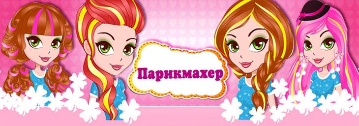 картинка парикмахерская для сюжетно ролевой игры