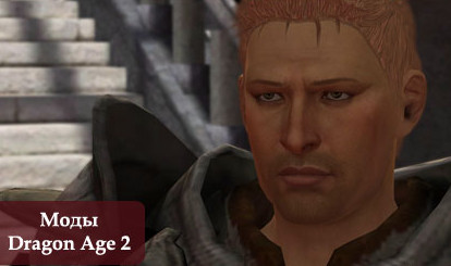 Dragon Age 2 DLC моды