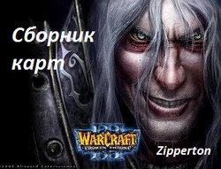 Карты для WarCraft 3 Frozen Throne