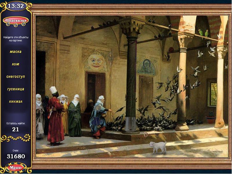 скачать бесплатно игру секреты великого искусства полную версию - фото 2