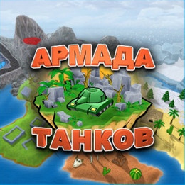 Код на золото в world of tanks без скачивания