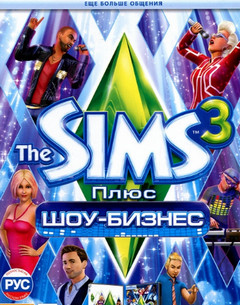 Sims 3: Showtime