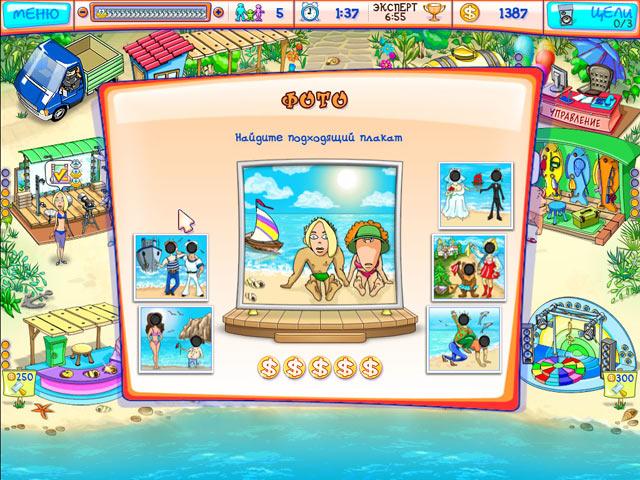Скачать игры на компьютер масяня пляжные заморочки