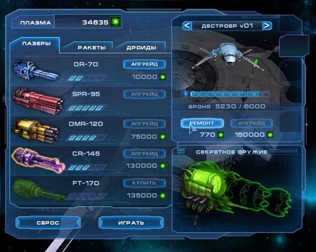 Скачать игру чужой космос 1 на компьютер