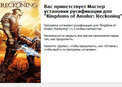 Русификатор Kingdoms of Amalur: Reckoning