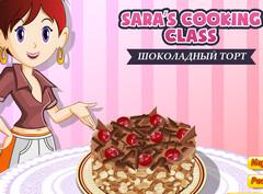 Кухня Сары шоколадный торт