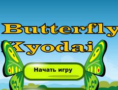 Логическая игра бабочки играть