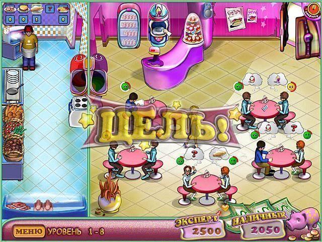 Скачать игру любимый ресторанчик авалар на онлайн бесплатно ролевая игра конный спорт