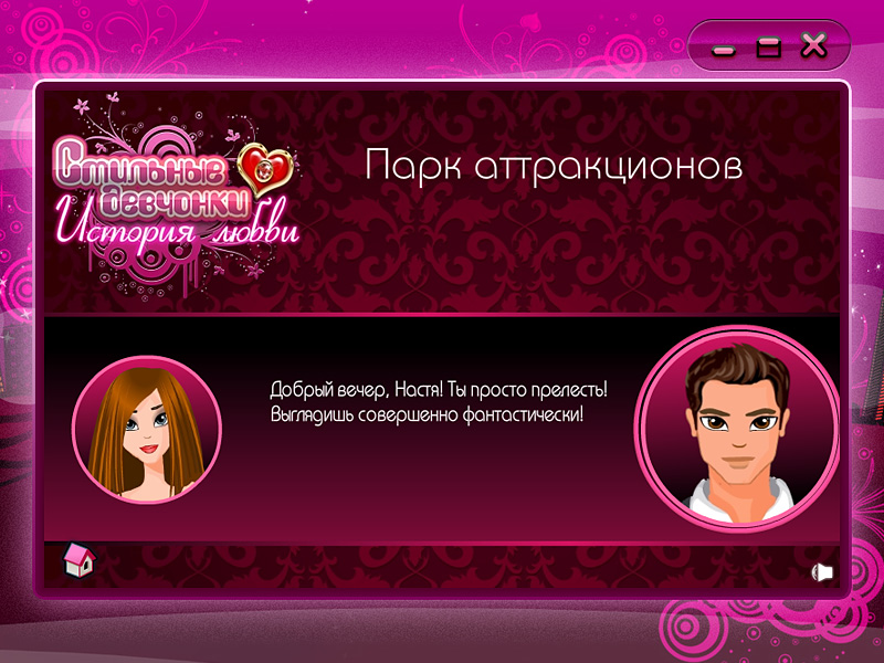 Скачать онлайн игру стильные девчонки от alawar ролевая игра современные компьютеров в жизни человека