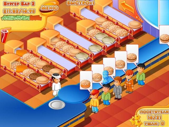 скачать игру мастер бургер бесплатно полная версия на компьютер