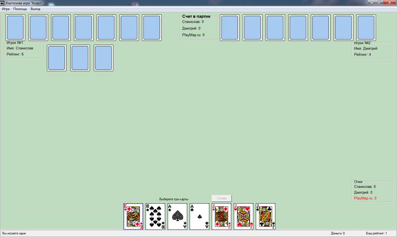 Карточная игра кинг играть бесплатно на компьютер