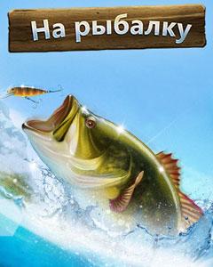 браузерный симулятор рыбалки