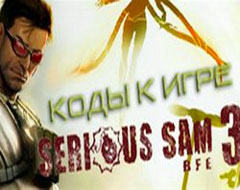 Чит-коды для Serious Sam 3: BFE