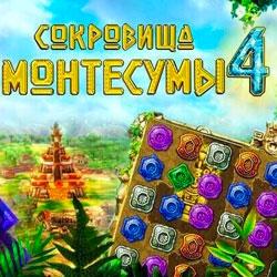 Скачать Игру Монтесума 4 Бесплатно Полную Версию Для Компьютера - фото 5