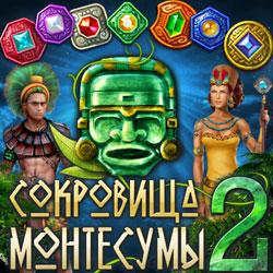 скачать бесплатно игру сокровища монтесумы 2 - фото 5