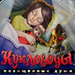 Скачать игру кукловоды похищенные души через торрент