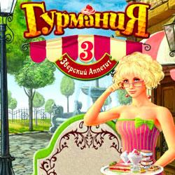 игра гурмания 3 скачать бесплатно полную версию - фото 11