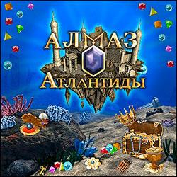 скачать бесплатно игру на компьютер атлантида через торрент - фото 5