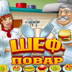 Скачать о игру про готовку