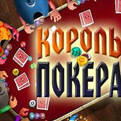 Скачать бесплатно азартные карточные игры на русском языке игорь рогачёв игровые автоматы