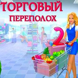 Supermarket management 2 / торговый переполох 2 pc rus скачать.