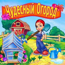 Бесплатно Скачать Игру Чудесный Огород Полная Версия - фото 5
