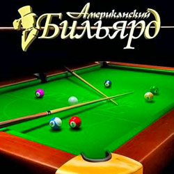 Игра бильярд на русском языке о