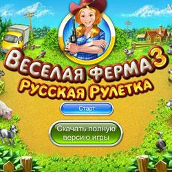 Веселая фольварк 0 Русская рулетка
