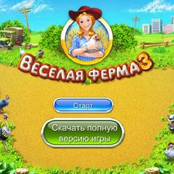 ферма играть онлайн бесплатно на русском языке